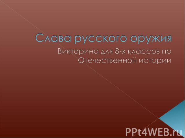 Слава русского оружия Викторина для 8-х классов по Отечественной истории