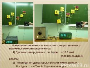 Установили зависимость емкостного сопротивления от величины емкости конденсатора
