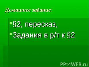 Домашнее задание:§2, пересказ, Задания в р/т к §2