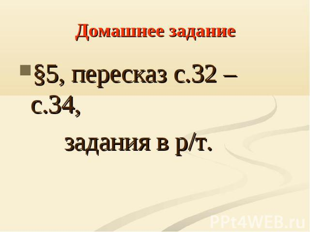 Домашнее задание§5, пересказ с.32 – с.34, задания в р/т.