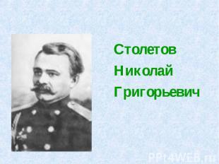 Столетов Николай Григорьевич