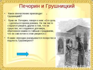 Печорин и Грушницкий Какое впечатление производит Грушницкий? Прав ли Печорин, г