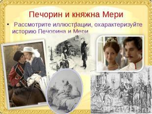 Печорин и княжна Мери Рассмотрите иллюстрации, охарактеризуйте историю Печорина