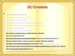ИсточникиФильм со страницы Рябизовой В.С http://www.sch1262.ru/lermontov/1121.h