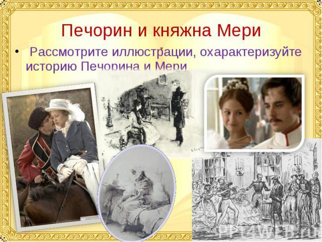 Печорин и княжна Мери Рассмотрите иллюстрации, охарактеризуйте историю Печорина и Мери