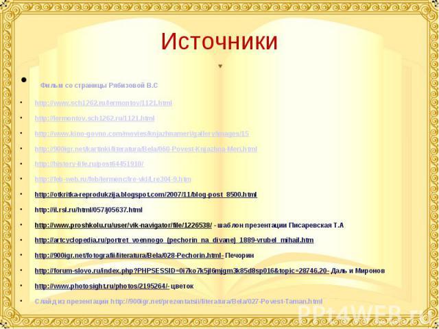 ИсточникиФильм со страницы Рябизовой В.С http://www.sch1262.ru/lermontov/1121.html http://lermontov.sch1262.ru/1121.html http://www.kino-govno.com/movies/knjazhnameri/gallery/images/15 http://900igr.net/kartinki/literatura/Bela/060-Povest-Knjazhna-…