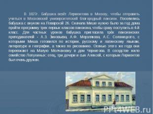 В 1827г. Бабушка везёт Лермонтова в Москву, чтобы отправить учиться в Московский