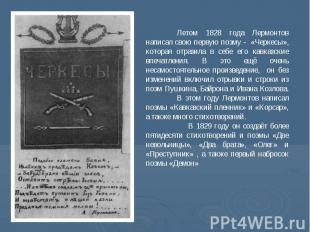 Летом 1828 года Лермонтов написал свою первую поэму - «Черкесы», которая отразил