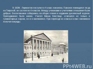 В 1828г. Лермонтов поступил в 4 класс пансиона. Пансион помещался тогда на Тверс