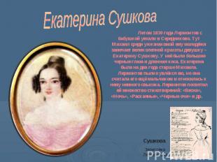 Екатерина Сушкова Летом 1830 года Лермонтов с бабушкой уехали в Середниково. Тут