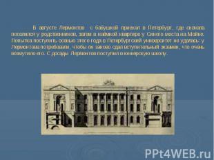 В августе Лермонтов с бабушкой приехал в Петербург, где сначала поселился у родс