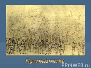 Маршировка юнкеров