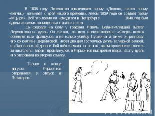 В 1838 году Лермонтов заканчивает поэму «Демон», пишет поэму «Беглец», начинает