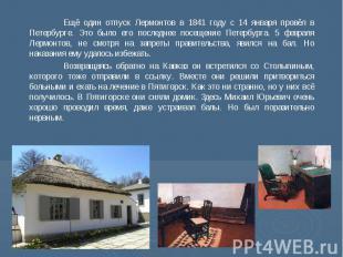 Ещё один отпуск Лермонтов в 1841 году с 14 января провёл в Петербурге. Это было