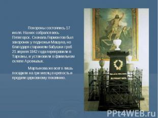 Похороны состоялись 17 июля. На них собрался весь Пятигорск. Сначала Лермонтов б
