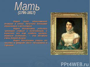 Мать Мария была единственной дочерью в семье. Получила домашнее образование и во