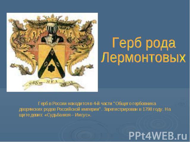 Герб рода Лермонтовых Герб в России находится в 4-й части