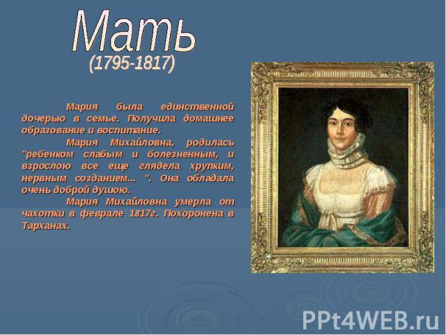 Мать Мария была единственной дочерью в семье. Получила домашнее образование и воспитание. Мария Михайловна, родилась
