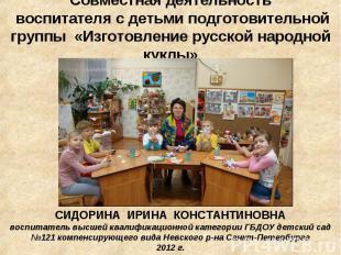Совместная деятельность воспитателя с детьми подготовительной группы «Изготовлен