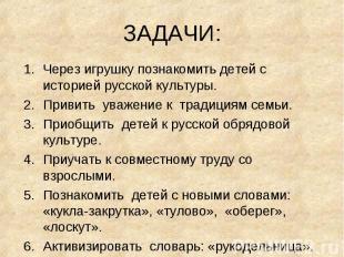 ЗАДАЧИ:Через игрушку познакомить детей с историей русской культуры. Привить уваж