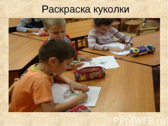 Раскраска куколки