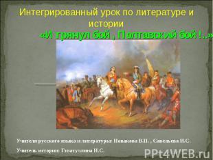 Интегрированный урок по литературе и истории «И грянул бой , Полтавский бой !..»