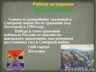 Работа историков Историческая справка Одним из важнейших сражений в Северной вой