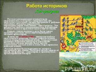 Работа историков Ход сражения Русское командование основательно подготовилось к