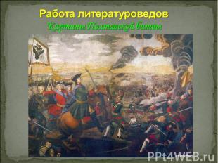Работа литературоведов Картины Полтавской битвы