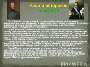 Работа историков Полководцы Петр был не только великий государь-реформатор, но и