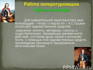 Работа литературоведов Образы полководцев Для сравнительной характеристики двух