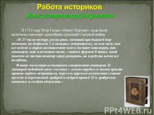 Работа историков Язык исторических документов В 1713 году Петр I издал «Книгу Ма