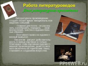 Работа литературоведов Язык литературного произведения Литературное произведение
