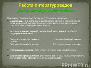 Работа литературоведов Язык литературного произведенияОписывая Полтавскую битву,
