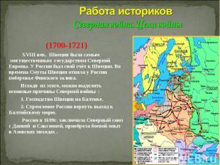 Работа историков Северная война. Цели войны (1700-1721) XVIII век. Швеция была