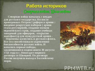 Работа историков Северная война. Цели войны Северная война началась с неудач для