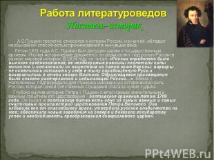 Работа литературоведов Писатель- историк А.С.Пушкин трепетно относился к истории