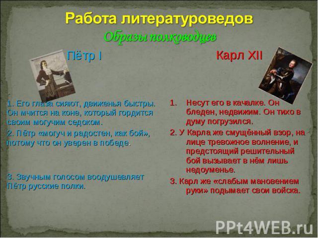Работа литературоведов Образы полководцев