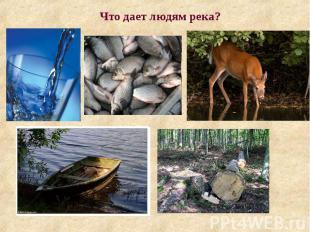 Что дает людям река?