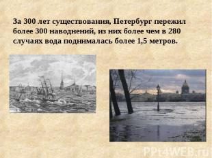 За 300 лет существования, Петербург пережил более 300 наводнений, из них более ч