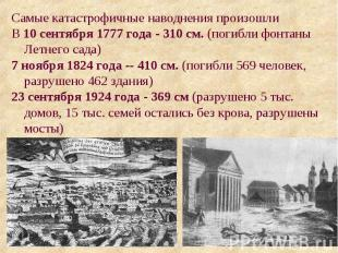 Самые катастрофичные наводнения произошли В 10 сентября 1777 года - 310 см. (пог