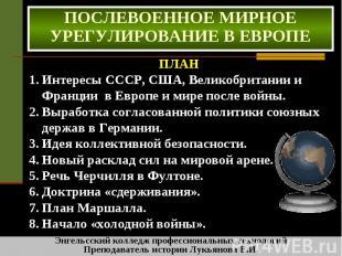 Послевоенное мирное урегулирование в европе ПЛАН Интересы СССР, США, Великобрита
