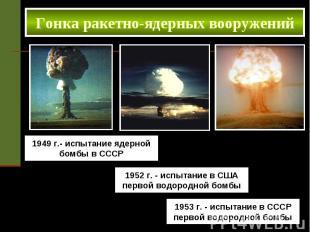 Гонка ракетно-ядерных вооружений 1949 г.- испытание ядерной бомбы в СССР 1952 г.