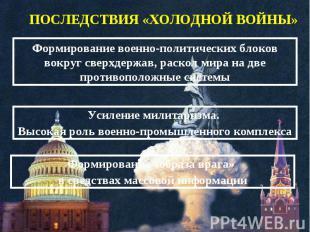 ПОСЛЕДСТВИЯ «ХОЛОДНОЙ ВОЙНЫ» Формирование военно-политических блоков вокруг свер