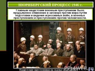 НЮРНБЕРГСКИЙ ПРОЦЕСС 1946 г. Главным нацистским военным преступникам было предъя