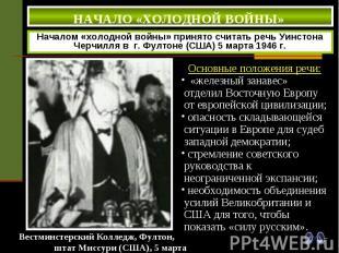 НАЧАЛО «ХОЛОДНОЙ ВОЙНЫ» Началом «холодной войны» принято считать речь Уинстона Ч