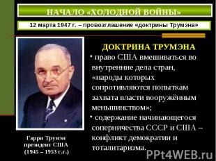 НАЧАЛО «ХОЛОДНОЙ ВОЙНЫ» 12 марта 1947 г. – провозглашение «доктрины Трумэна» ДОК