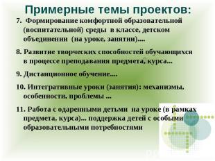 Примерные темы проектов:7. Формирование комфортной образовательной (воспитательн