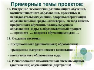Примерные темы проектов:12. Внедрение технологии (развивающего обучения, компете