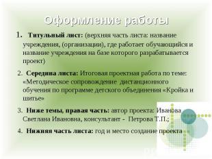 Оформление работы1. Титульный лист: (верхняя часть листа: название учреждения, (